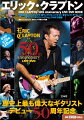 DVD>ERIC CLAPTON 50th anniversaly live D