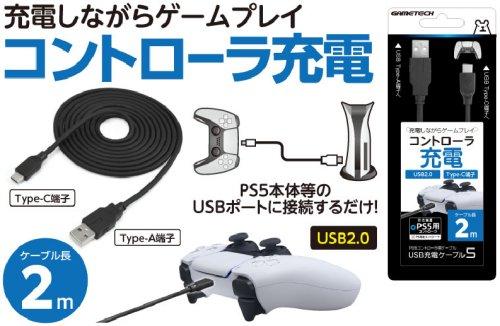 PS5コントローラ用充電ケーブル『USB Type-C充電ケーブル5 (2m)』