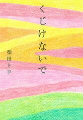 【送料無料】くじけないで文庫版 [ 柴田トヨ ]