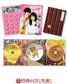 【先着特典】おカネの切れ目が恋のはじまり DVD-BOX(B6クリアファイル)