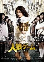 人狼ゲーム ロストエデン DVD-BOX