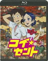 コイ☆セント【Blu-ray】