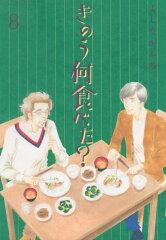 【送料無料】【予約同日発売】M1203きのう何食べた?(8) [ よしながふみ ]
