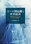ユーロ圏危機と世界経済 信認回復のための方策とアジアへの影響 [ 小川英治 ]