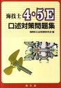海技士4・5E口述対策問題集 [ 機関科口述受験研究会 ]...
