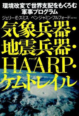 【楽天ブックスならいつでも送料無料】気象兵器・地震兵器・HAARP・ケムトレイル [ ジェリー・E...