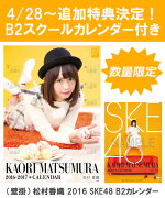 (壁掛) 松村香織 2016 SKE48 B2カレンダー