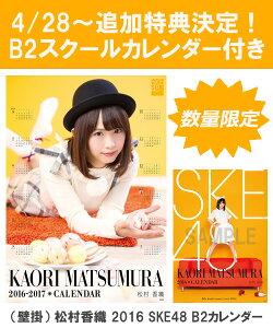 (壁掛) 松村香織 2016 SKE48 B2カレンダー【生写真(2種類のうち1種をランダム封…