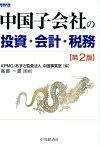 中国子会社の投資・会計・税務第2版 [ KPMG ]