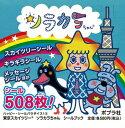 【送料無料】東京スカイツリーソラカラちゃんシールブック(10冊セット)