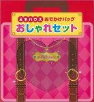 【バーゲン本】おしゃれセット