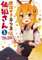 世話やきキツネの仙狐さん 2巻