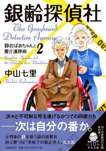 銀齢探偵社静おばあちゃんと要介護探偵2