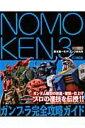 NOMOKEN(3) 野本憲一モデリング研究所 ガンプラ完全