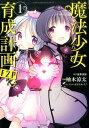 魔法少女育成計画F2P(1) (このマンガがすごい!comi...