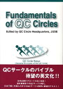 Fundamentals of QC circles第3版 英語版 [ QCサークル本部 ]