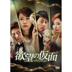 【楽天ブックスならいつでも送料無料】欲望の仮面 DVD-BOX5 [ シン・ウンギョン ]