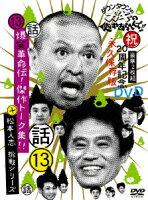 ダウンタウンのガキの使いやあらへんで!!祝20周年記念DVD 永久保存版 13(話)爆笑革命伝!傑作トーク集!!+松本人志 挑戦シリーズ!