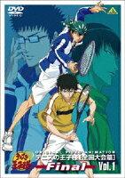 テニスの王子様 Original Video Animation 全国大会篇 Final Vol.1
