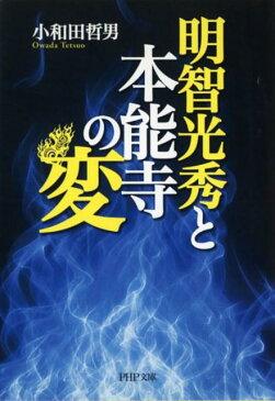 明智光秀と本能寺の変 (PHP文庫) [ 小和田哲男 ]