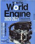 ワールド・エンジンデータブック2020-2021 (モーターファン別冊)