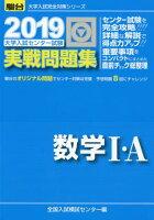大学入試センター試験実戦問題集数学1・A(2019)