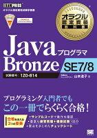 JavaプログラマBronze SE 7/8