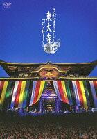 さだまさし 東大寺コンサート 2010