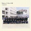 カラオケで歌いたい泣ける・感動する卒業ソング 「いきものがかり」の「YELL」を収録したCDのジャケット写真。