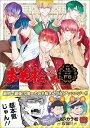 おそ松さん公式アンソロジーコミック〈F6〉 (MFCジーンピ...