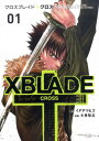 【送料無料】XBLADE+CROSS(1)