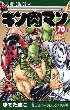 キン肉マン 70 (ジャンプコミックス) [ ゆでたまご ]