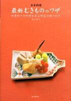 日本料理最新むきもののワザ
