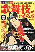 【送料無料】歌舞伎がわかる本