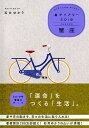星ダイアリー蟹座(2019) [ 石井ゆかり ]