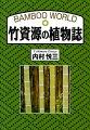 竹資源の植物誌