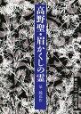 高野聖/眉かくしの霊改版 (岩波文庫) [ 泉鏡花 ]