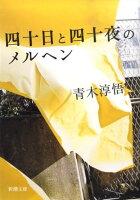 青木淳悟『四十日と四十夜のメルヘン』表紙