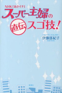 【送料無料】NHK「あさイチ」スーパー主婦の直伝スゴ技! [ 伊豫部紀子 ]