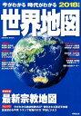 今がわかる時代がわかる 世界地図 2018年版 [ 成美堂出版編集部 ...