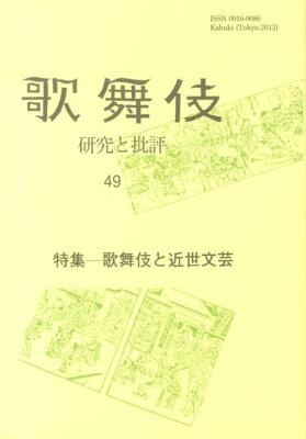【送料無料】歌舞伎(49) [ 歌舞伎学会 ]