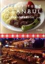 【送料無料】トルコで出会った路地裏レシピ