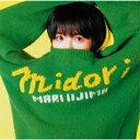 ミドリ [Deluxe Edition] [ 飯島真理 ]