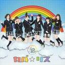カバ☆リス(CD+DVD) [ i☆Ris ]