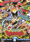 スーパー戦隊シリーズ::獣電戦隊キョウリュウジャー VOL.3 [ 竜星涼 ]