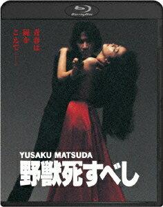 【送料無料】野獣死すべし【Blu-ray】 [ 松田優作 ]