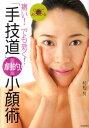 【送料無料】DVDでよくわかる「手技道」劇的!小顔術