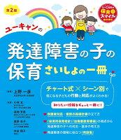 ユーキャンの発達障害の子の保育 さいしょの一冊 第2版