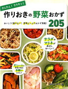 【入学】<br>【ポイント5倍】<br>かんたん!ラクチン!作りおきの野菜おかず205