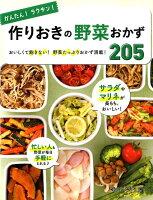 かんたん!ラクチン!作りおきの野菜おかず205